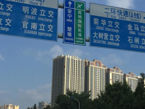 Kunming City (2)